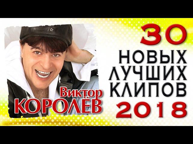 ВИКТОР КОРОЛЁВ 30 НОВЫХ И ЛУЧШИХ ВИДЕО КЛИПОВ 2018 ГОДА HD Качество