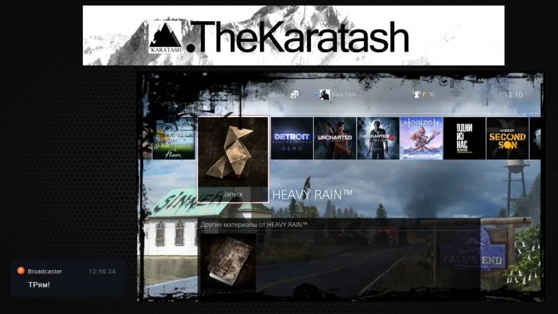 Факты факты факты Heavy Rain Karatash