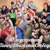 Логотип ТАНЕЦ-ДВИЖЕНИЕ СВОБОДЫ. Ижевск.