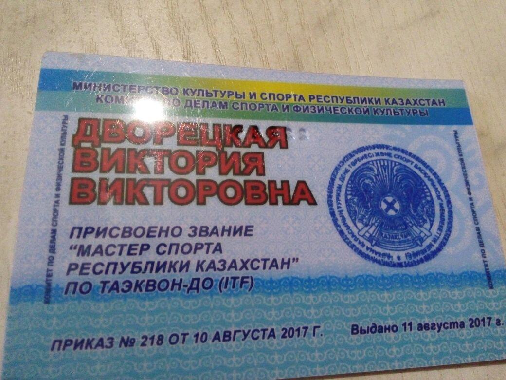 Виктория Дворецкая мастер спорта РК