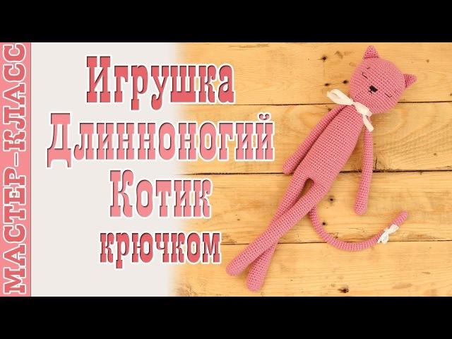 Игрушка амигуруми Длинноногий котик крючком. Видео схема. игрушка для малыша. Урок 89
