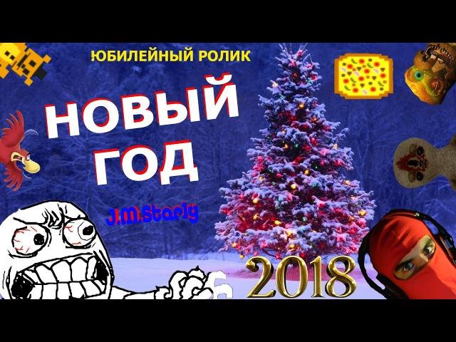 Новогодний и юбилейный ролик ГРЁБАННЫЙ ПЕСПРЕДЕЛ СО FNAF И SCP И ИТОГИ 2017 ГОДА