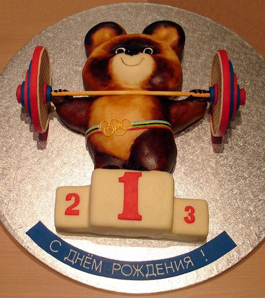 Картинка с днем рождения спортсмену мужчине