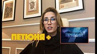 """Кaк кaнал Прямoй сoвсeм нe """"пoрoшенковский"""""""