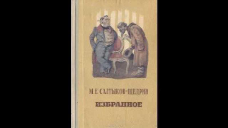 Рассказы (Салтыков-Щедрин М. Е.)