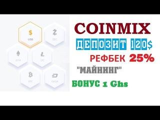 COINMIX хайп под облачный майнинг бонус 1 GHS майнинг депозит 120 долларов