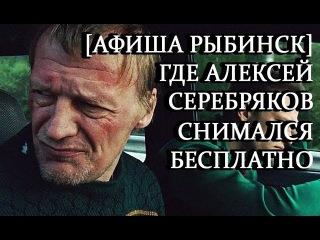 [Афиша Рыбинск] Инди-кинематографу в России быть!