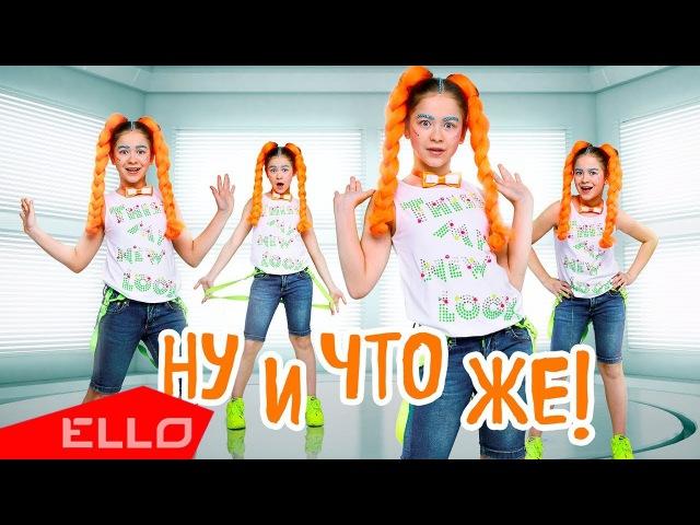 Полина Ефременко - Ну и что же! / ELLO Kids /
