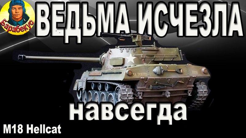 ВЕДЬМА ИСЧЕЗЛА без предупреждения! Жаловаться бесполезно однозначно! Cтрельба M18 Hellcat Хелкат wot