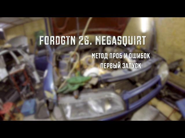 Ford Sierra GTN 26 MegaSquirt Метод проб и ошибок Первый запуск