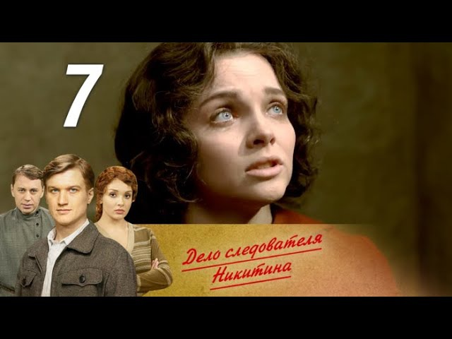 Дело следователя Никитина 7 серия 2012 HD 1080p