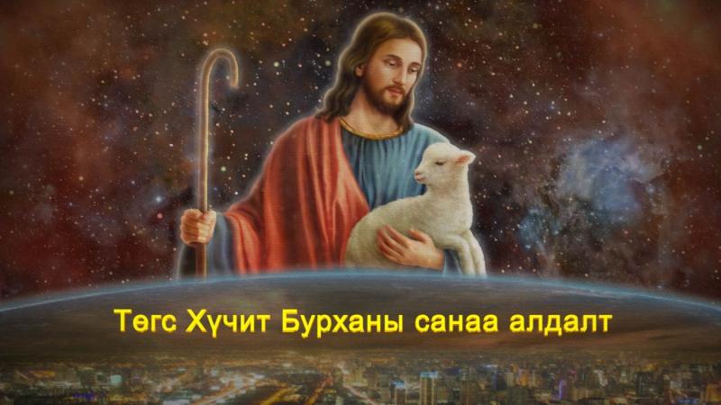 """Төгс Xүчит Бурханы үгийн уншлагууд Төгс Хүчит Бурханы санаа алдалт"""""""