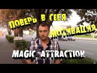 Поверь в себя Пикап Мотивация Magic Attraction