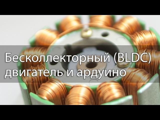 Бесколлекторный BLDC двигатель и ардуино