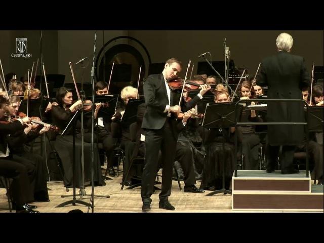Симфонический оркестр Московской филармонии Никита Борисоглебский скрипка