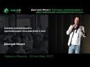 Системы уникализации и идентификации пользователей в сети Дмитрий Момот HackIT 2017