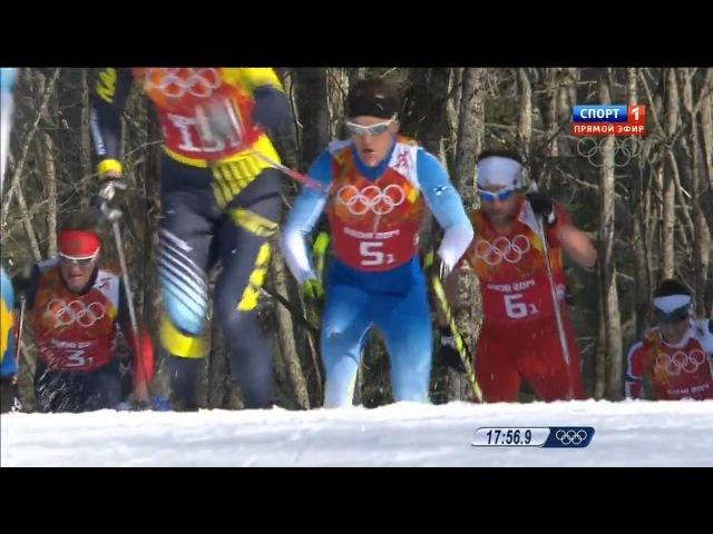 XXII Зимние Олимпийские игры.Сочи.Лыжные гонки.Мужчины.Эстафета .