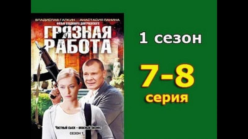 Грязная работа 1 сезон, 7 и 8 серия - Криминальный детективный сериал