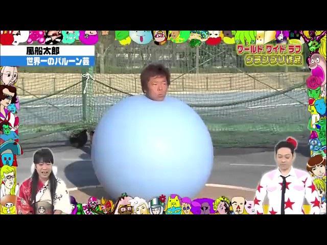 Мужчина и баллон челлендж японское комедийное шоу