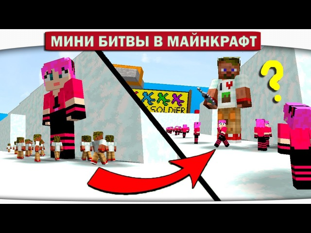 ГЛИНЯНЫЙ ДИЛЛЕРОН ПРОТИВ АРМИИ МИНИКОШЕК (Epic Clay Soldiers Battle) Minecraft 1
