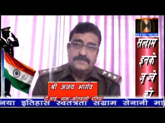 Leak se hutkar chale jo, Ajay Bhargav (TI) Kotwali Datia High News Special