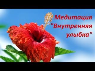 МЕДИТАЦИЯ «ВНУТРЕННЯЯ УЛЫБКА»