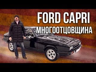 Ford Capri MK3 1979 | Форд Капри МК3  обзор и тест-драйв | История форд | Зенкевич Pro Автомо...