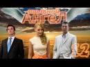Шальной ангел - 12 серия (2008)