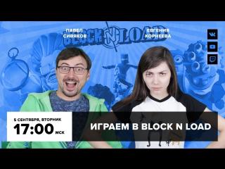 Фогеймер-стрим. Павел Сивяков и Евгения Корнеева играют в Block N Load