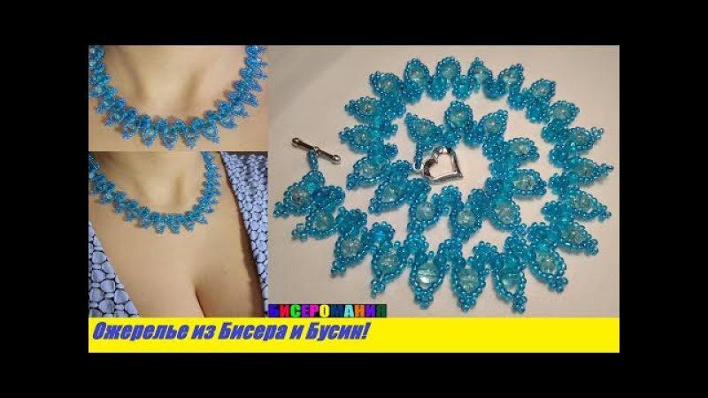 Шикарное Ожерелье из Бисера и Бусин Своими Руками Мастер Класс Пандахолл Beaded Neckl