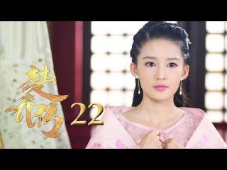 楚乔传 Princess Agents 22