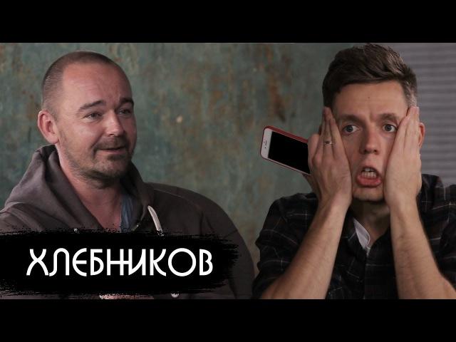 Хлебников - лучший русский фильм-2017/ вДудь » Freewka.com - Смотреть онлайн в хорощем качестве