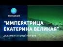 Императрица Екатерина Великая . Документальный фильм об экспедиции к затонувшему линкору.
