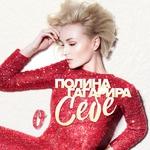 Полина Гагарина - Где-то живёт любовь
