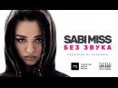 Sabi Miss - Без Звука Премьера клипа, 2018