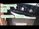 Электрический духовой шкаф PYRAMIDA F60TMR Обзор электродуховки Pyramida