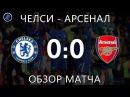 Челси - Арсенал (0:0). Обзор матча.