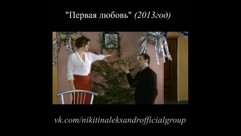 Отрывок из сериала Первая любовь (2013 год)