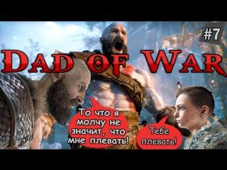Dad of War | Батя Войны | Не будите во мне злого батю! #7
