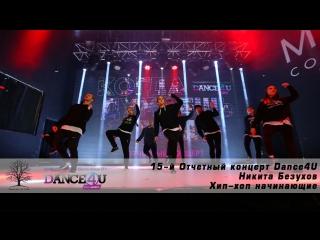 15-й Отчетный концерт Dance4U   Никита Безухов   Хип-хоп начинающие