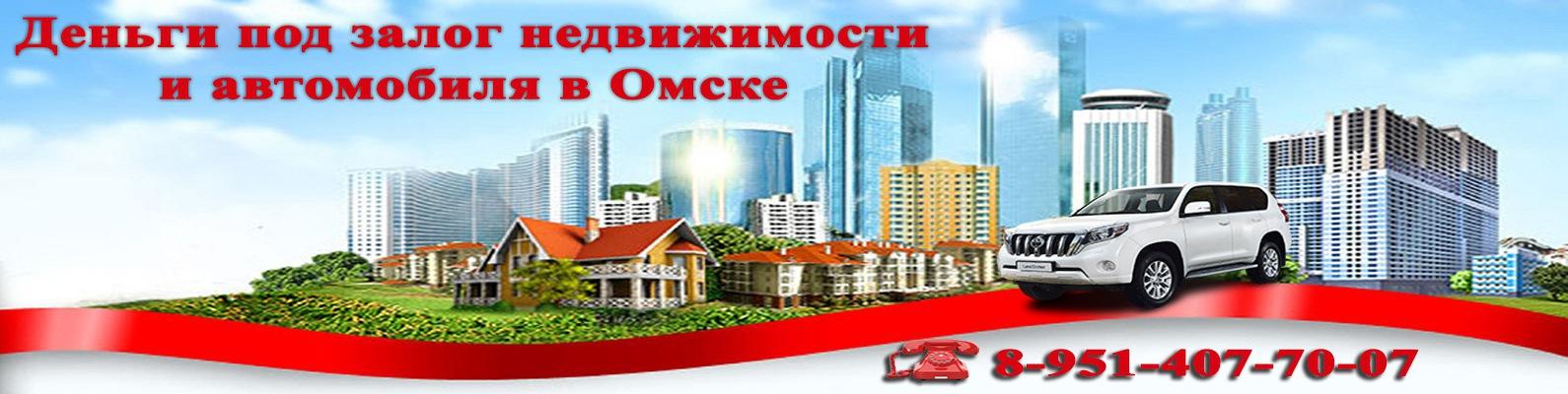 займ под залог недвижимости омск
