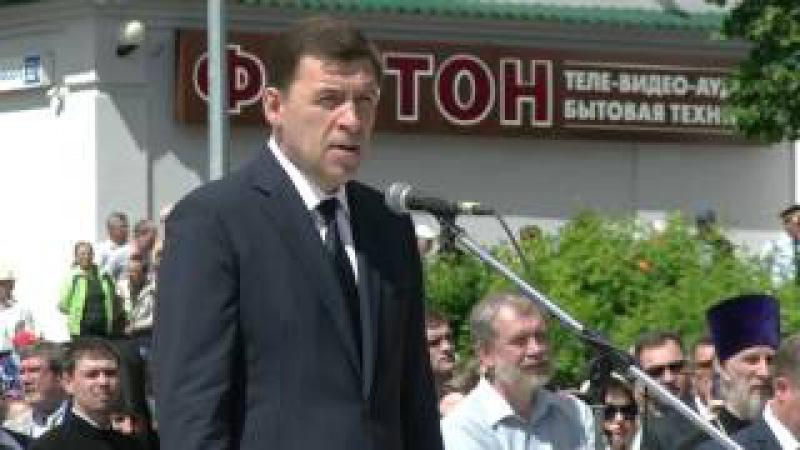 Речь Е В Куйвашева 29.06. на открытии памятника св Елизавете в г Алапаевске