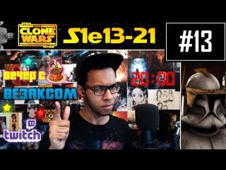 [Vezaks L] Войны Клонов/Clone Wars - 1 сезон 13-15, 19-21 серии