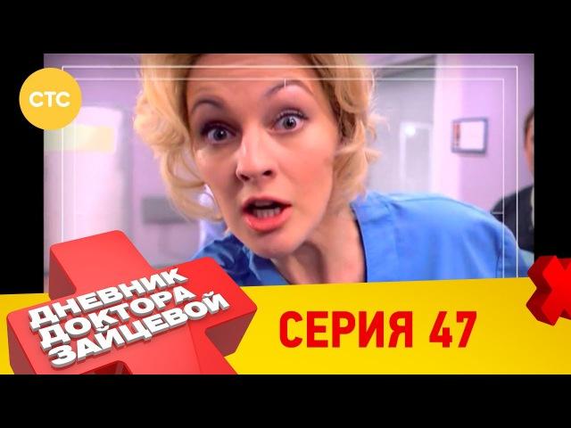 Дневник доктора Зайцевой 47