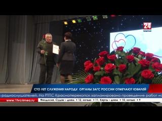 Сто лет служения народу. Органы ЗАГС России отмечают юбилей  Торжественную церемонию чествования сотрудников в Крыму открыл мини