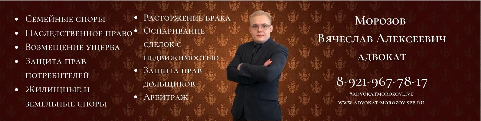 алексей морозов адвокат