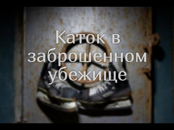 Каток в заброшенном убежище \ Как мы катались по бомбарю на коньках \ Ижевск(Удмуртия) \ 180