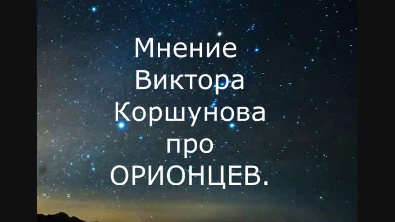 Мнение Виктора Коршунова про ОРИОНЦЕВ