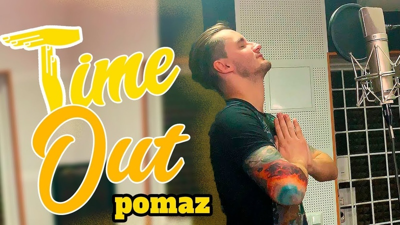 Pomaz - Time-Out (LIVE video) 🔥🔥🔥