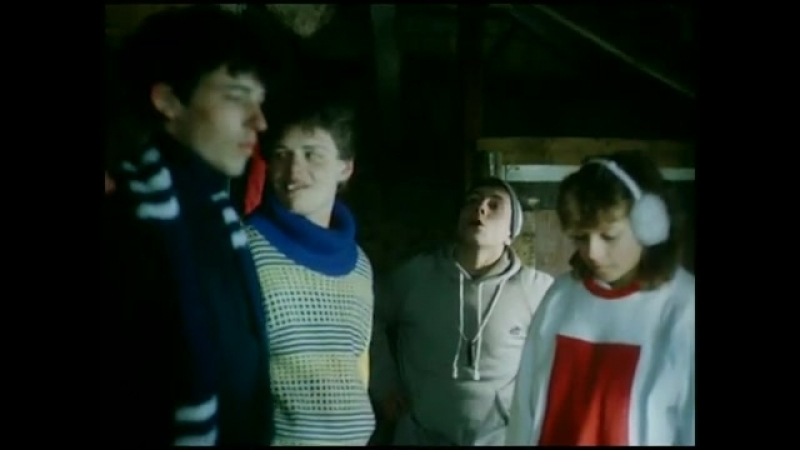 Турбаза Волчья Vlci bouda 1986 фантастика триллер драма приключения дети в кино